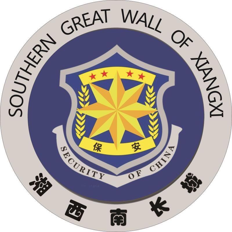 湘西南长城保安服务有限公司