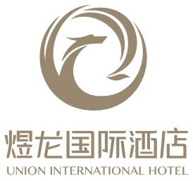 湘西煜龙国际酒店有限责任公司