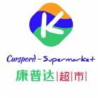 康普达超市