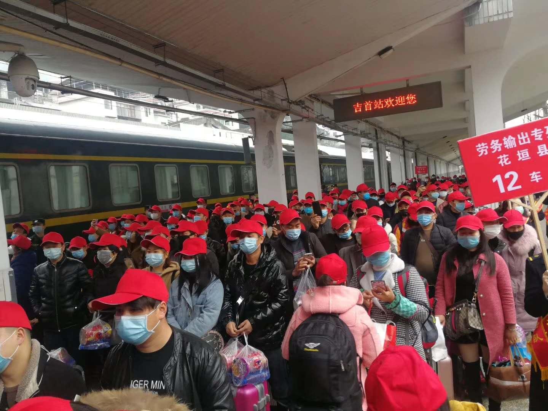 花垣621名务工人员踏上赴浙江金华返岗专列,湘西州长一行带队