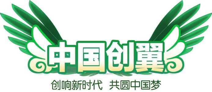 """通知   第四届""""中国创翼""""创业创新大赛"""