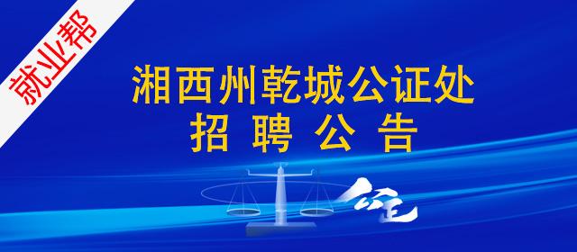 湘西州乾城公证