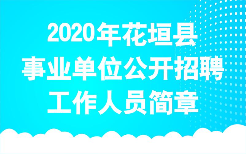 2020年花垣县事业单位公开招聘工作人员简章.jpg