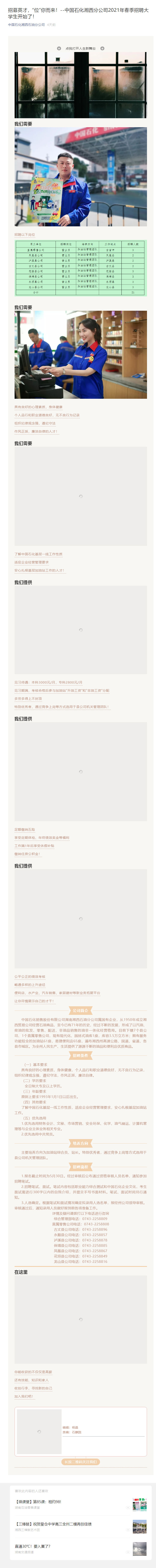 """招募英才,""""位""""你而来!--中国石化湘西分公司2021年春季招聘大学生开始了!.jpg"""